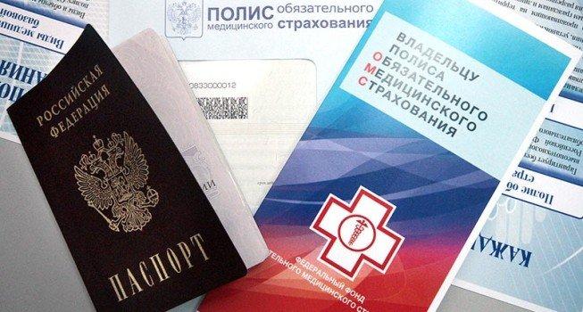 Как получить полис обязательного медицинского страхования (ОМС) безработному