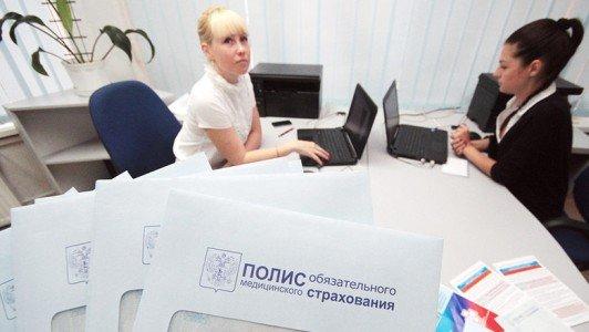 Полис обязательного медицинского страхования (ОМС) для иностранцев