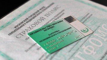 Как заменить полис обязательного медицинского страхования (ОМС)