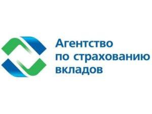 Агенства по страхованию вкладов